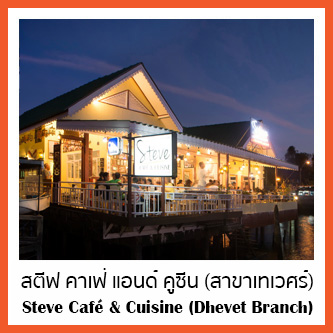 Steve Café and Cuisine Riverside