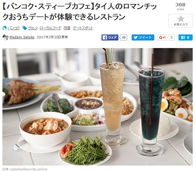 Steve Cafe Cuisine Review